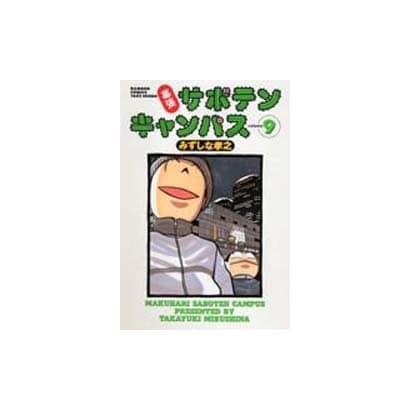 幕張サボテンキャンパス 9(バンブー・コミックス) [コミック]