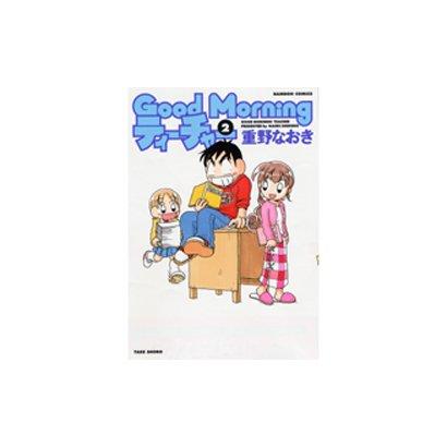 Good Morningティーチャー 2(バンブー・コミックス) [コミック]