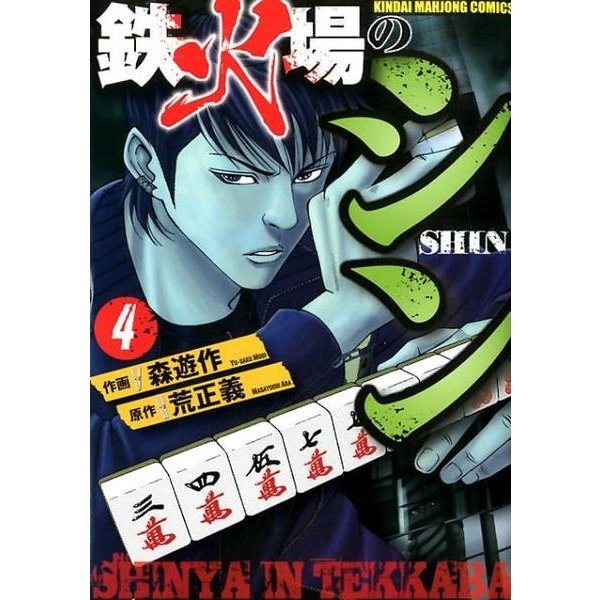 鉄火場のシン 4(近代麻雀コミックス) [コミック]