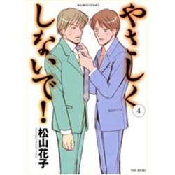 やさしくしないで! 4(バンブー・コミックス) [コミック]