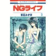 NGライフ 3(花とゆめCOMICS) [コミック]