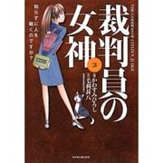 裁判員の女神 3(マンサンコミックス) [コミック]