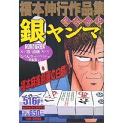 福本伸行作品集雀侠伝説銀ヤンマ(バンブー・コミックス) [コミック]