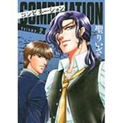 COMBINATION 2(ジュディーコミックス クリエ) [コミック]