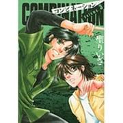 COMBINATION 3(ジュディーコミックス クリエ) [コミック]