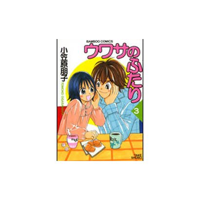 ウワサのふたり 3(バンブー・コミックス) [コミック]