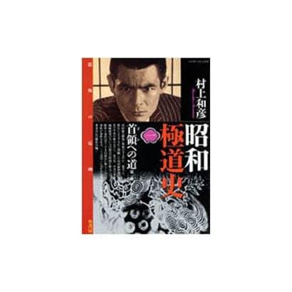 昭和極道史 1(バンブー・コミックス) [コミック]