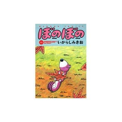 ぼのぼの 15(バンブー・コミックス) [コミック]