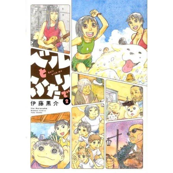 ベルとふたりで 2(バンブー・コミックス) [コミック]