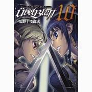 ユーベルブラット 10(ヤングガンガンコミックス) [コミック]