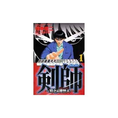 剣師 1(近代麻雀コミックス) [コミック]