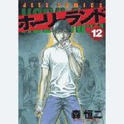 ホーリーランド 12(ジェッツコミックス) [コミック]
