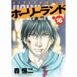 ホーリーランド 16(ジェッツコミックス) [コミック]