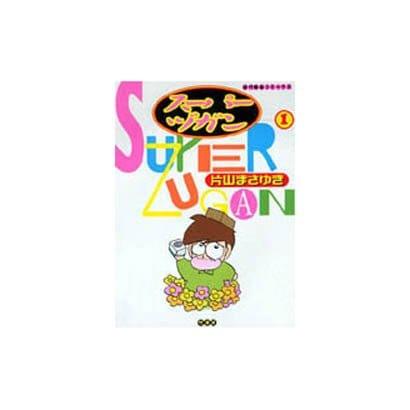 スーパーヅカン 1(近代麻雀コミックス) [コミック]