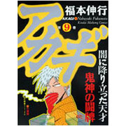 アカギ 9(近代麻雀コミックス) [コミック]