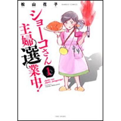 ショーコさん主婦選業中! 1(バンブー・コミックス) [コミック]