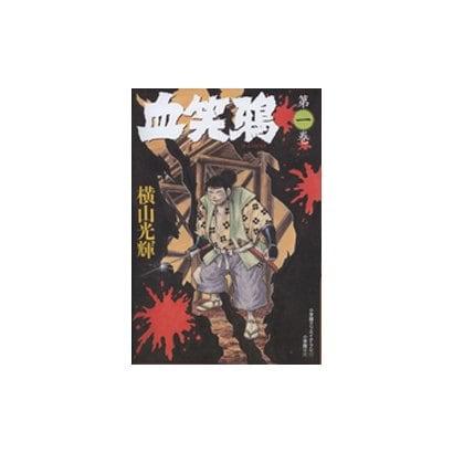 血笑鴉<第1巻> [単行本]