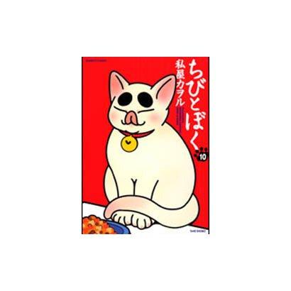 ちびとぼく 10(バンブー・コミックス) [コミック]