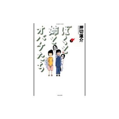 ぼくと姉とオバケたち 1(バンブー・コミックス) [コミック]