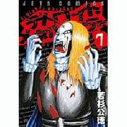 デトロイト・メタル・シティ 7(ジェッツコミックス) [コミック]