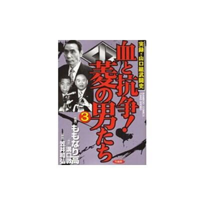 血と抗争!菱の男たち 3(バンブー・コミックス) [コミック]