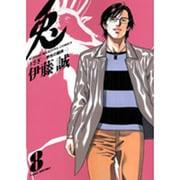 兎 8(近代麻雀コミックス) [コミック]