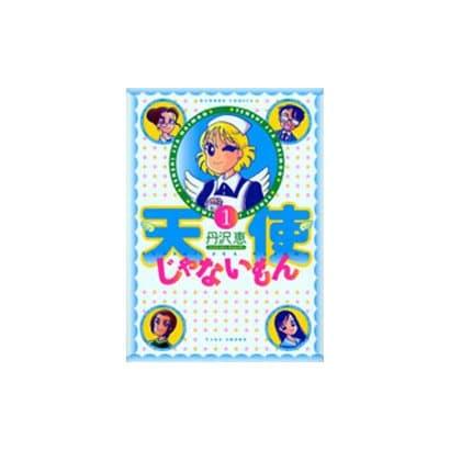 天使じゃないもん 1(バンブー・コミックス) [コミック]