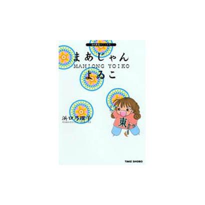 まあじゃんよいこ(近代麻雀コミックス) [コミック]