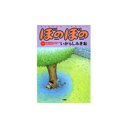 ぼのぼの 19(バンブー・コミックス) [コミック]