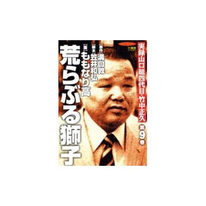 荒らぶる獅子 9(バンブー・コミックス) [コミック]