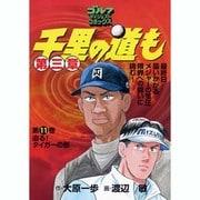 千里の道も 第3章 第11巻(ゴルフダイジェストコミックス) [コミック]