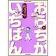 おうちがいちばん 4(バンブー・コミックス) [コミック]