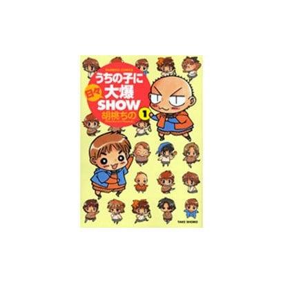 うちの子に日々大爆SHOW 1(バンブー・コミックス) [コミック]