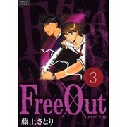 Free Out 3 [単行本]