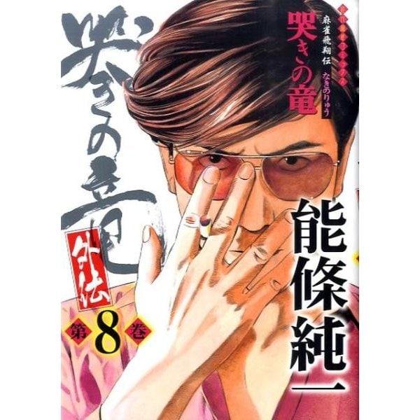 哭きの竜外伝 8(近代麻雀コミックス) [コミック]