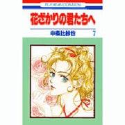 花ざかりの君たちへ 7(花とゆめCOMICS) [コミック]