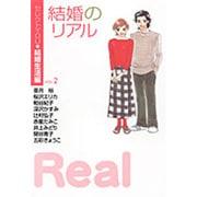結婚のリアル VOL.2-セレクトYOU・結婚生活編(YOU漫画文庫) [文庫]
