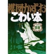 楳図かずおこわい本 Vol.8 愛蔵版 [コミック]