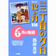 特選 三丁目の夕日・12か月 普及版 6月の物語(ビッグ コミックス) [コミック]