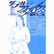 ダブル・フェイス<15>(ビッグ コミックス) [コミック]