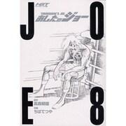 あしたのジョー 8 ハイグレイド版(KCデラックス) [コミック]