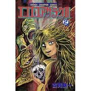 エコエコアザラク2 2(少年チャンピオン・コミックス) [コミック]