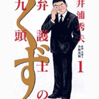 弁護士のくず<1>(ビッグ コミックス) [コミック]