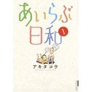 あいらぶ日和 1(IKKI COMICS) [コミック]