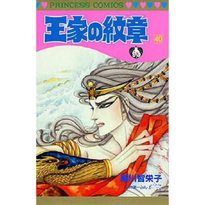 王家の紋章 40(プリンセスコミックス) [コミック]