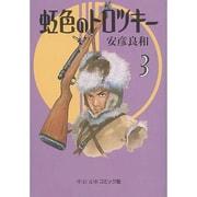 虹色のトロツキー 3(中公文庫 コミック版 や 3-21) [文庫]