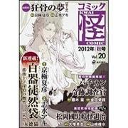 コミック怪 vol.20 [コミック]