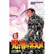 覚悟のススメ 6(少年チャンピオン・コミックス) [コミック]
