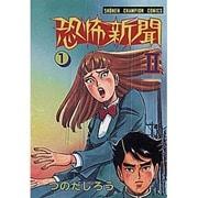 恐怖新聞2 1(少年チャンピオン・コミックス) [コミック]