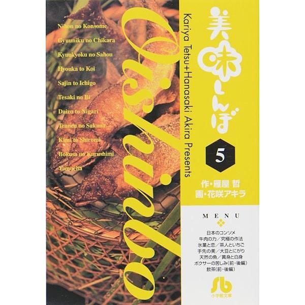 美味しんぼ〔小学館文庫〕<5>(コミック文庫(青年)) [文庫]